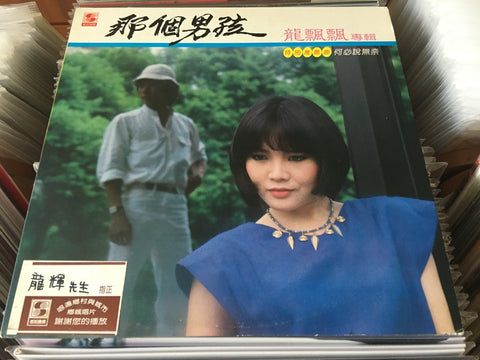 Long Piao Piao / 龍飄飄 - 那個男孩 CW/Lyrics LP 33⅓rpm (Out Of Print) (Graded: NM/NM)