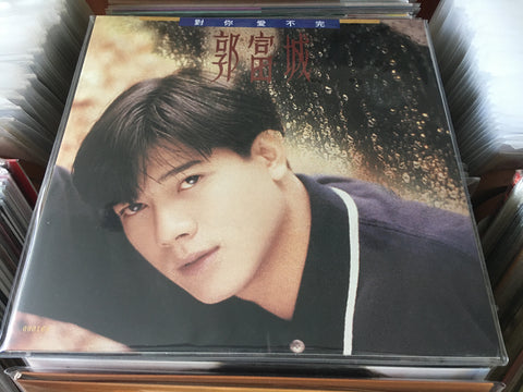 Aaron Kwok / 郭富城 - 對你愛不完 LP 33⅓rpm (典藏透明黃膠) (Out Of Print) (Graded:S/S)