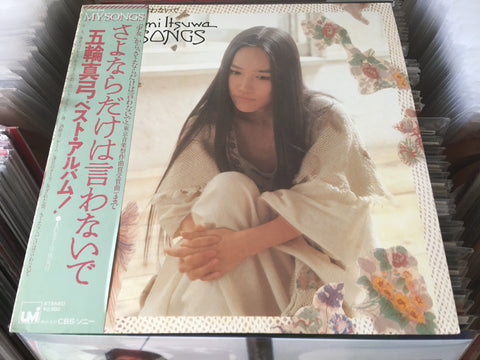 Mayumi Itsuwa / 五輪真弓 - My Songs LP 33⅓rpm (Out Of Print) (Graded: NM/NM)