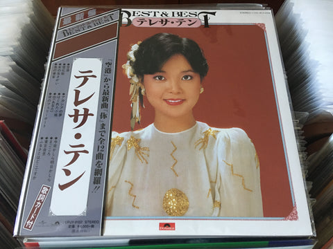 Teresa Teng / 鄧麗君 - Best & Best LP 33⅓rpm (Limited Release)