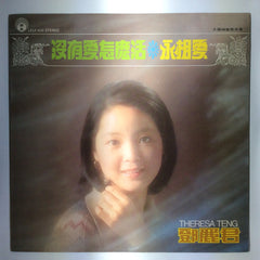 Teresa Teng / 鄧麗君 - 沒有愛怎麼活 33⅓rpm (Out Of Print) (Graded: NM/VG)