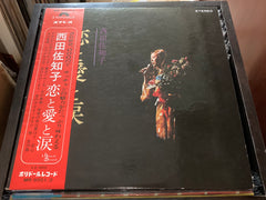 Sachiko Nishida / 西田佐知子 - 恋と愛と涙 CW/OBI 2LP 33⅓rpm (Out Of Print) (Graded:NM/NM)
