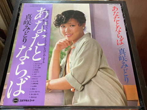 Masaki Midori / 真咲みどり - あなたとならば CW/OBI LP 33⅓rpm (Out Of Print) (Graded:NM/NM)