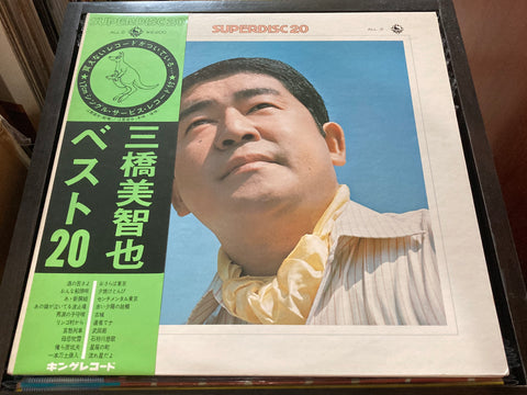 Michiya Mihashi / 三橋美智也 - SUPERDISC 20 CW/OBI LP 33⅓rpm (Out Of Print) (Graded:NM/NM)