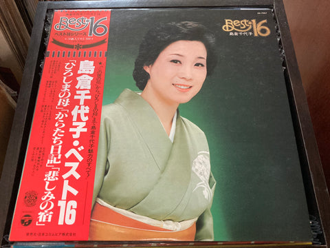Chiyoko Shimakura / 島倉千代子 - BEST 16 CW/OBI LP 33⅓rpm (Out Of Print) (Graded:NM/NM)