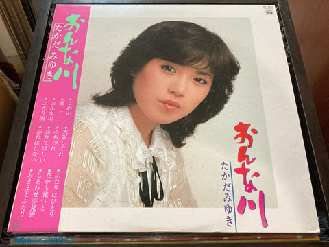 Miyuki Takada / たかだみゆき - おんな川 CW/OBI LP 33⅓rpm (Out Of Print) (Graded:NM/NM)