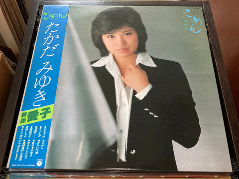 Miyuki Takada / たかだみゆき - ごめん CW/OBI LP 33⅓rpm (Out Of Print) (Graded:NM/NM)