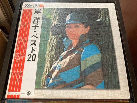Kishi Yoko / 岸洋子 - ベスト20 CW/OBI LP 33⅓rpm (Out Of Print) (Graded:NM/NM)
