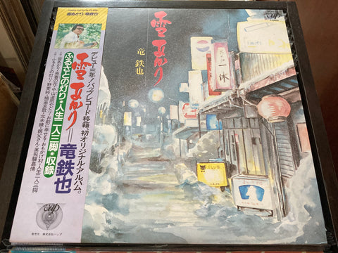 Tetsuya Ryu / 竜鉄也 - 雪あかり CW/OBI LP 33⅓rpm (Out Of Print) (Graded:NM/NM)