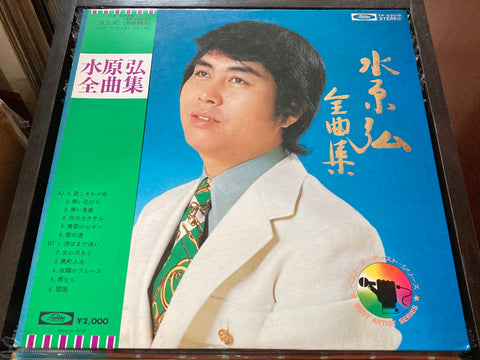 Hiroshi Mizuhara / 水原弘 - 全曲集 CW/OBI LP 33⅓rpm (Out Of Print) (Graded:NM/NM)