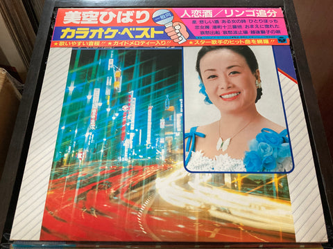 Misora Hibari / 美空ひばり - カラオケ・ベスト CW/OBI LP 33⅓rpm (Out Of Print) (Graded:NM/NM)