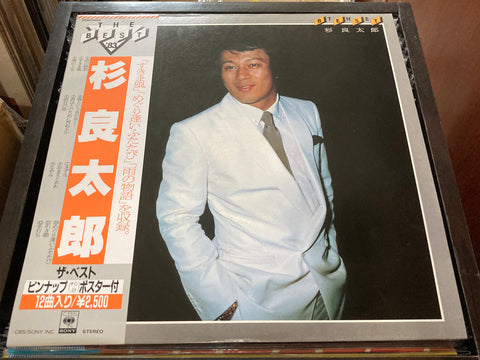 Ryotaro Sugi / 杉良太郎 - The Best CW/OBI & Poster LP 33⅓rpm (Out Of Print) (Graded:NM/NM)