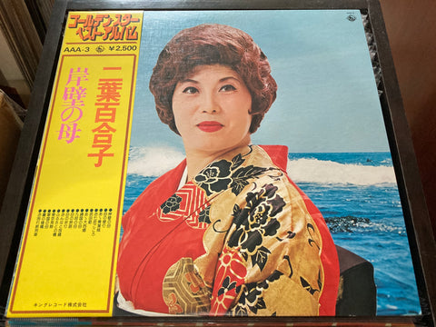 Futaba Yuriko / 二葉百合子 - 岸壁の母 CW/OBI LP 33⅓rpm (Out Of Print) (Graded:NM/NM)