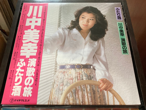 Miyuki Kawanaka / 川中美幸 - ふたり酒 CW/OBI LP 33⅓rpm (Out Of Print) (Graded:NM/NM)