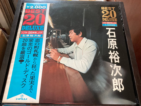 Yujiro Ishihara / 石原裕次郎 - BEST 20 DELUXE CW/OBI 2LP 33⅓rpm (Out Of Print) (Graded:NM/NM)