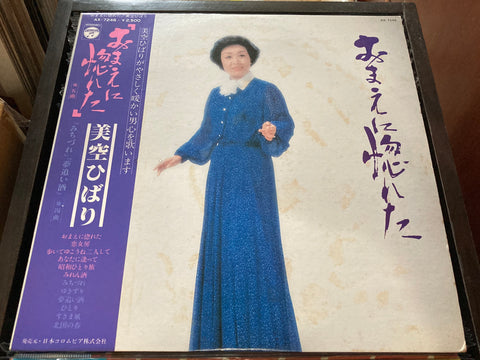 Misora Hibari / 美空ひばり - おまえに惚れた CW/OBI LP 33⅓rpm (Out Of Print) (Graded:NM/NM)