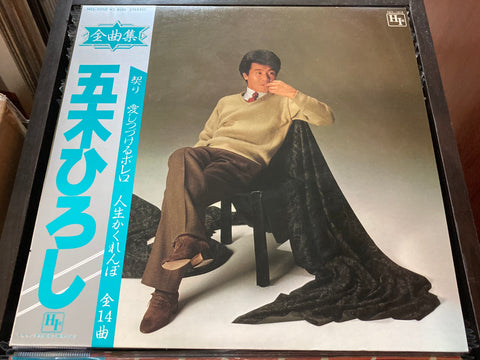 Hiroshi Itsuki / 五木ひろし - 全曲集 CW/OBI LP 33⅓rpm (Out Of Print) (Graded:NM/NM)