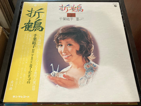 Hiroko Chiba / 千葉紘子 - 折鶴 CW/OBI LP 33⅓rpm (Out Of Print) (Graded:NM/NM)