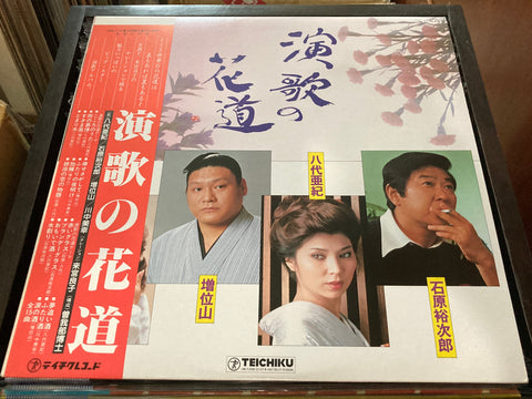 V.A. - 演歌の花道 CW/OBI LP 33⅓rpm (Out Of Print) (Graded:NM/NM)