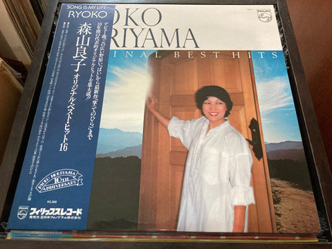 Ryoko Moriyama / 森山良子 - Original Best Hits CW/OBI LP 33⅓rpm (Out Of Print) (Graded:NM/NM)