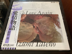 Izumi Tateno / 舘野泉 - To Love Again CW/OBI LP 33⅓rpm (Out Of Print) (Graded:NM/NM)