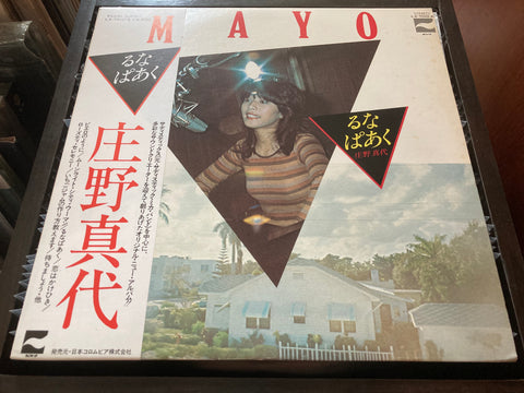 Mayo Shouno / 庄野真代 - るなぱあくCW/OBI LP 33⅓rpm (Out Of Print) (Graded:NM/EX)