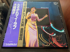 Junko Ohashi / 大橋純子 - たそがれマイ・ラブ CW/OBI LP 33⅓rpm (Out Of Print) (Graded:NM/EX)