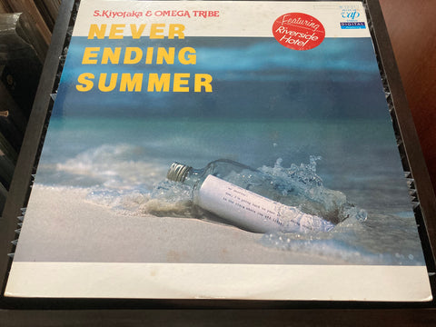 S. Kiyotaka & Omega Tribe - Never Ending Summer LP 33⅓rpm (Out Of Print) (Graded:NM/EX)