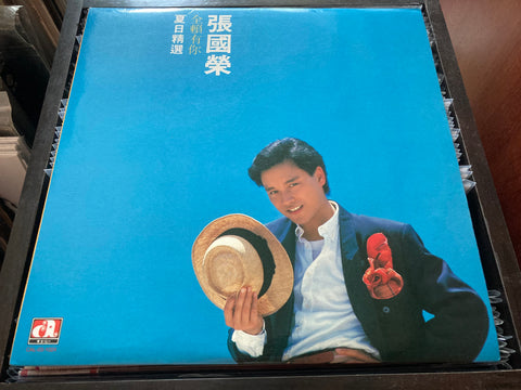 Leslie Cheung / 張國榮 - 全賴有你 夏日精選 CW/Lyrics LP 33⅓rpm (Out Of Print) (Graded:NM/EX)