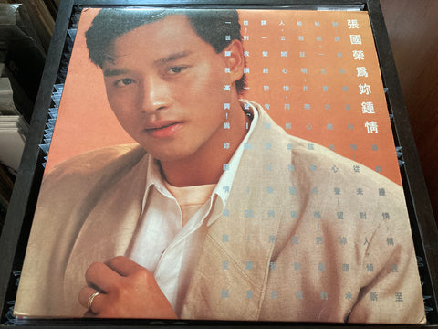 Leslie Cheung / 張國榮 - 為妳鍾情 CW/Lyrics 白LP 33⅓rpm (Out Of Print) (Graded:EX/EX)