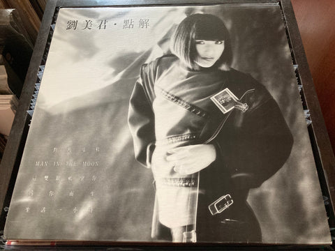 Prudence Liew / 劉美君 - 點解 CW/Lyrics LP 33⅓rpm (Out Of Print) (Graded:NM/VG)