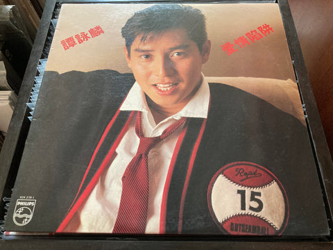 Alan Tam / 譚詠麟 - 愛情陷阱 CW/Lyrics 33⅓rpm (Out Of Print) (Graded:EX/EX)