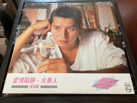 Alan Tam / 譚詠麟 - 愛情陷阱 / 火美人 Maxi-Single 45rpm (Out Of Print) (Graded: NM/EX)
