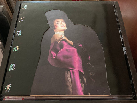 Anita Mui / 梅艷芳 - 壞女孩 CW/Lyrics LP 33⅓rpm (Out Of Print) (Graded:NM/EX)