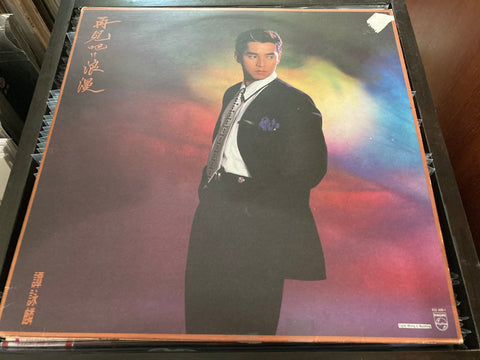 Alan Tam / 譚詠麟 - 再見吧!浪漫 CW/Lyrics LP 33⅓rpm (Out Of Print) (Graded: VG/EX)