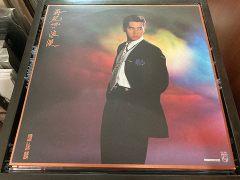 Alan Tam / 譚詠麟 - 再見吧!浪漫 CW/Lyrics & Poster LP 33⅓rpm (Out Of Print) (Graded: NM/EX)