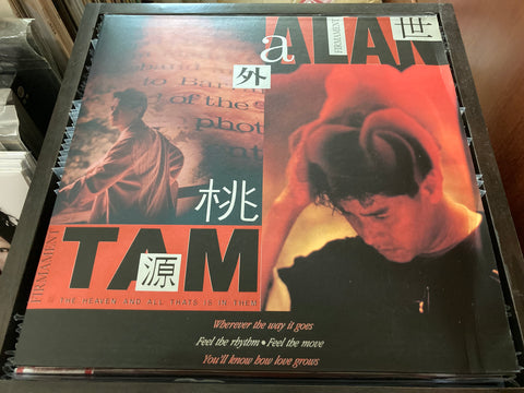 Alan Tam / 譚詠麟 - 世外桃源 CW/Lyrics & Poster LP 33⅓rpm (Out Of Print) (Graded:EX/NM)