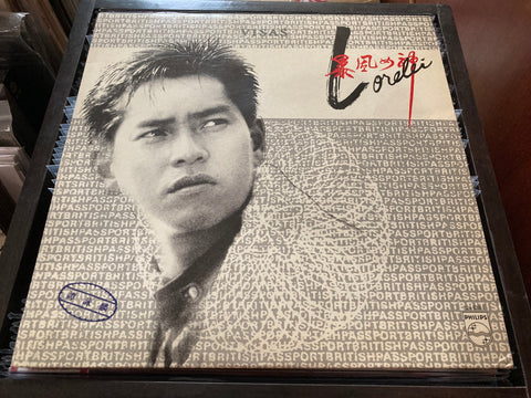 Alan Tam / 譚詠麟 - 暴風女神 LORELEI N/Lyrics LP 33⅓rpm (Out Of Print) (Graded: NM/VG)