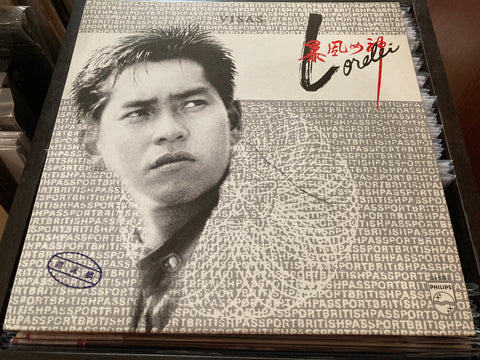 Alan Tam / 譚詠麟 - 暴風女神 LORELEI CW/Lyrics & Poster 33⅓rpm (Out Of Print) (Graded: NM/EX)