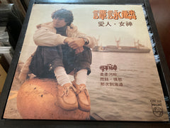 Alan Tam / 譚詠麟 - 愛人.女神 CW/Lyrics LP 33⅓rpm (Out Of Print) (Graded:EX/EX)
