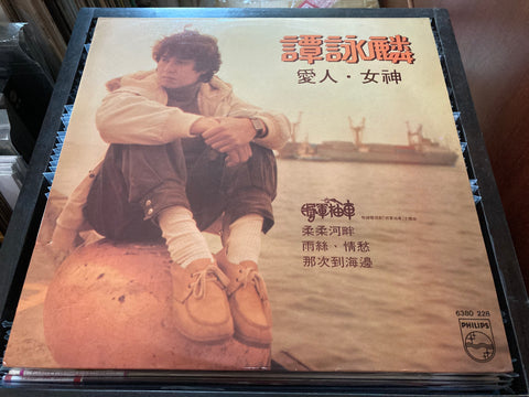 Alan Tam / 譚詠麟 - 愛人.女神 CW/Lyrics LP 33⅓rpm (Out Of Print) (Graded:NM/EX)