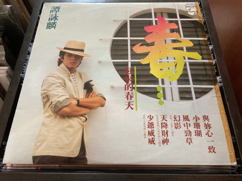 Alan Tam / 譚詠麟 - 春...遲來的春天 CW/Lyrics & Poster LP 33⅓rpm (Out Of Print) (Graded:EX/EX)