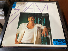 Sam Hui / 許冠傑 - 愛情保險 DISCO RE-MIX N/Lyrics Single 45rpm (Out Of Print) (Graded:NM/EX)