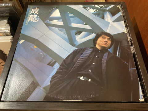 Jackie Chan / 成龍 - Self Titled CW/Lyrics & Card LP 33⅓rpm (Out Of Print) (Graded: EX/VG)