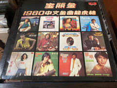 V.A. - 寶麗金1980中文金曲龍虎榜 N/Lyrics LP 33⅓rpm (Out Of Print) (Graded: EX/EX)