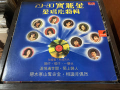 V.A. - 79-80寶麗金 金唱片特輯 CW/Lyrics LP 33⅓rpm (Out Of Print) (Graded: EX/EX)