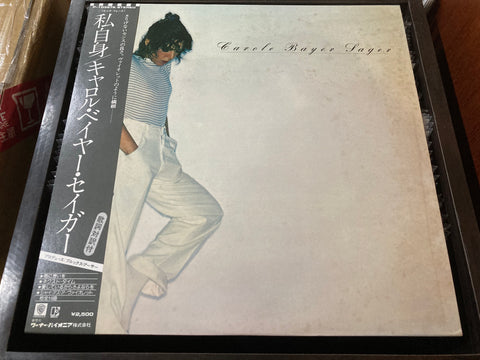 Carole Bayer Sager - Carole Bayer Sager CW/OBI LP 33⅓rpm (Out Of Print) (Graded: EX/NM)