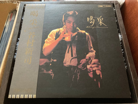 Shinji Tanimura / 谷村新司 - 喝采 CW/OBI LP 33⅓rpm (Out Of Print) (Graded:NM/EX)