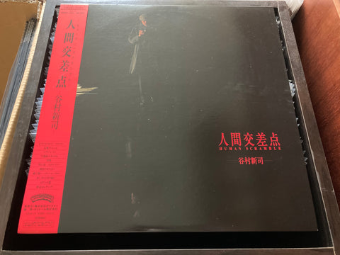 Shinji Tanimura / 谷村新司 - 人間交差点 CW/OBI LP 33⅓rpm (Out Of Print) (Graded:NM/NM)