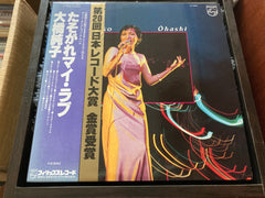 Junko Ohashi / 大橋純子 - たそがれマイ・ラブ CW/OBI LP 33⅓rpm (Out Of Print) (Graded:NM/NM)